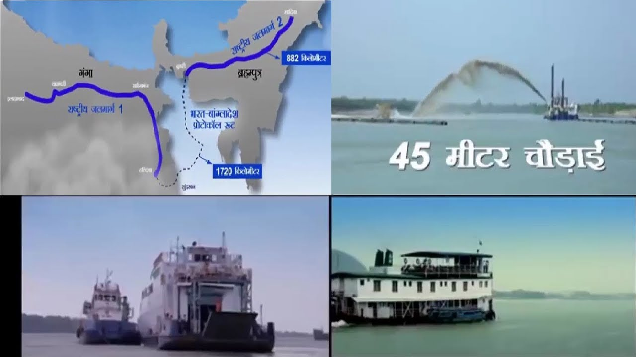 National Waterways 1: Details of Inland Waterway from Allahabad to Haldia  in the Ganga River