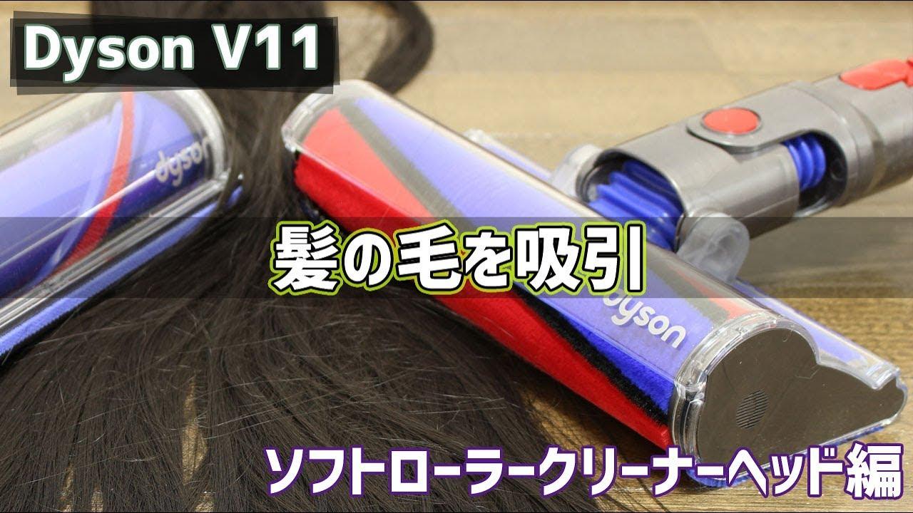 髪の毛 絡まる 機 掃除