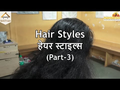 Learning Hair Styles (Part-3) (Hindi) (हिन्दी)