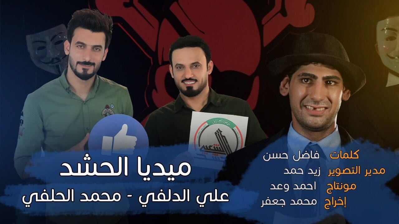 maxresdefault - ميديا الحشد | علي الدلفي و محمد الحلفي | بمشاركة حيدر دعدوعة | 2016 | Crowd Media | Video Clip