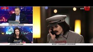 Сталин с мобильным телефоном — троллинг — Янина Соколова