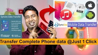 Best data transfer software for Android & ios Smart phones @ 1 Click | Syncios Data Transfer