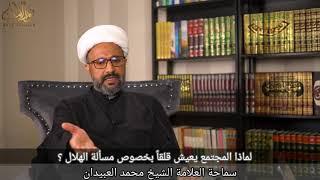 لماذا يعيش المجتمع قلقاً بخصوص مسألة الهلال ؟ | الشيخ محمد العبيدان