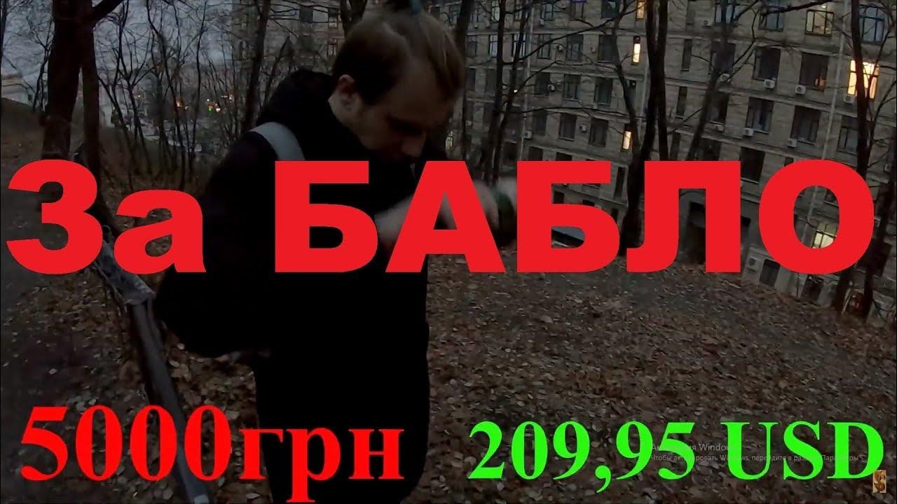 На что готов мужик за 5000 гривен. ОСТОРОЖНО! НЕ ПОВТОРЯТЬ!!!