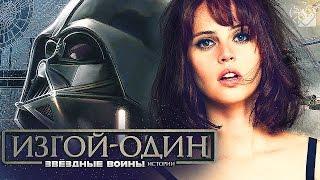 ИЗГОЙ-ОДИН Звёздные войны. Истории - мнение Гагатуна