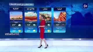 النشرة الجوية الأردنية من رؤيا 4-11-2019 | Jordan Weather