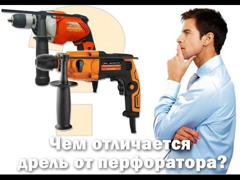 Чем отличается перфоратор от  ударной дрели? | Www.tool-tech.ru
