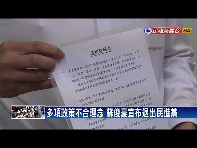 震撼彈! 雲林副議長蘇俊豪 宣佈退出民進黨-民視新聞