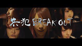 82回目の終身刑 1st single 「共犯BREAK OUT」 2019/2/8Release!! 始...