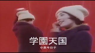 学園天国 (カラオケ) 小泉今日子