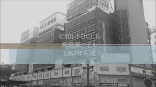 昭和レトロなビル 熱海駅前の熱海第一ビル 静岡県