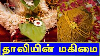 தாலியின் மகிமை!! | Thirumangalyam | Britain Tamil Bhakthi
