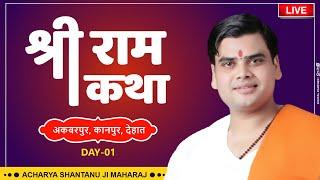 Download श्री राम कथा Live 🔴 Shri Ram Katha By Aacharya Shantanu Ji Maharaj at Akbarpur kanpur Dehat DAY-01