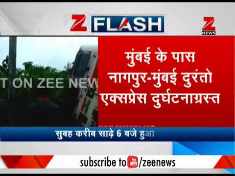 4 coaches of Nagpur-Mumbai Duronto Express derail | नागपुर-मुंबई दुरंतो एक्सप्रेस पटरी से उतरी