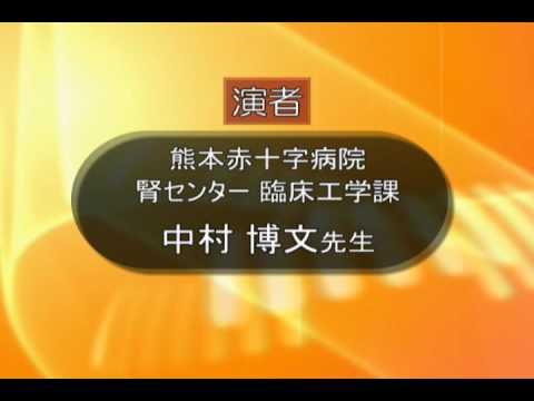 福岡(九州)医療映像制作 九州人工透析研究会総会  インターネット放送局