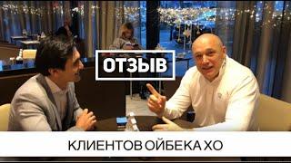 Видео отзыв клиентов Ойбека ХО. Ресторанный бизнес.