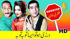 Zafri Khan | Non Stop Comedy | Zafri Khan with Iftikhar Thakur | Best of Stage Drama Clips 2020
