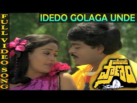 Idedo Golaga Unde Video Song   Pasivadi Pranam Movie   Chiranjeevi, Vijayasanthi, Sumalatha