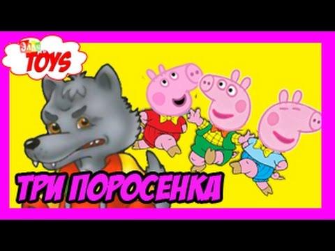 Свинка Пеппа Сказка на Ночь Три Поросенка Бабушкины сказки