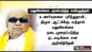 Karunanidhi urges state government to implement prohibition