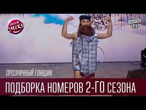 Прозрачный Гонщик, Одесса