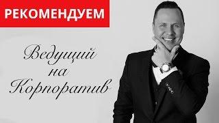 Ведущий на корпоратив в Москве Игорь Смирнов(, 2016-10-10T09:05:47.000Z)