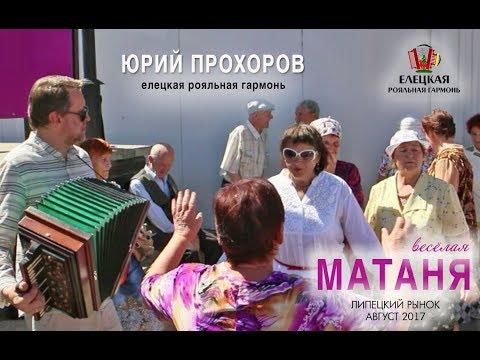 eletskaya-royalnaya-garmon-video