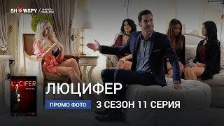 Люцифер 3 сезон 11 серия промо фото