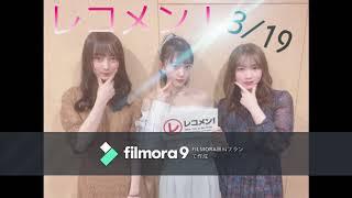 レコメン! #乃木坂46 #堀未央奈 #鈴木絢音 #渡辺みり愛.