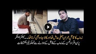 Zainab's murderer used to practice black magic, finds Iqrarul Hassan