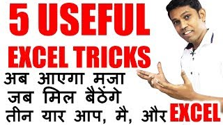 Excel 5 Useful Tricks || How to Create Worksheet Without name? ..& More
