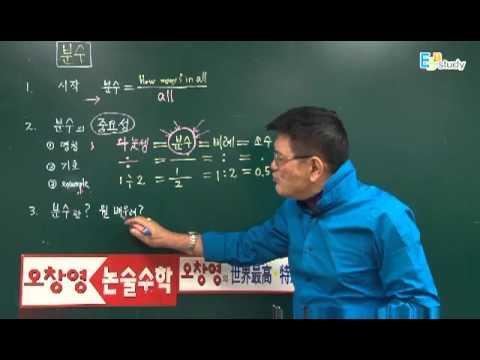니 분수를 알아라 - 오창영 논술수학 세미나