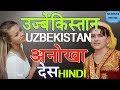 उज़्बेकिस्तान अनोखा देश // Amazing facts about Uzbekistan in Hindi || facts of Uzbekistan