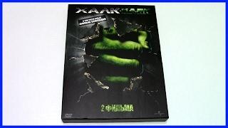 Коллекционное издание Халк + Невероятный Халк 3 DVD Распаковка Обзор