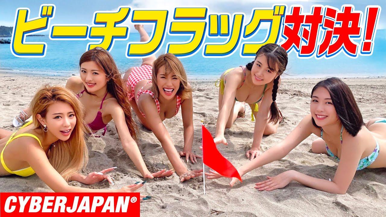 【ビーチフラッグ】ビキニでビーチでビーチフラッグ対決!!【Beach Flags】