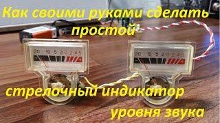 Как своими руками сделать простой  стрелочный индикатор уровня звука на К157да1(Подписывайся в группу в Вк http://vk.com/electronicsrdv Архив со схемой и печаткой https://yadi.sk/d/dYr_sJBqqkSHY Видео урок о том..., 2016-04-04T22:27:46.000Z)