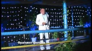 Юбилей пансионата Актер  Фрагмент фильма