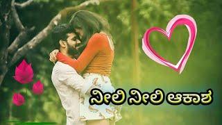 ನೀಲಿ ನೀಲಿ ಆಕಾಶ || Neeli Neeli Akasha Kannada Love Song