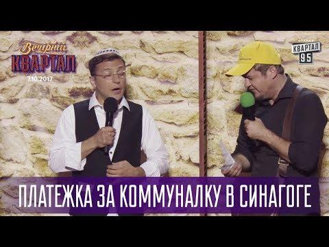 Платежка за коммуналку в Синагоге | Новый Вечерний Квартал в Одессе 2017 thumbnail