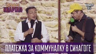 Платежка за коммуналку в Синагоге | Новый Вечерний Квартал в Одессе 2017