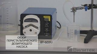 Обзор дозирующего перистальтического насоса BT 600FJ