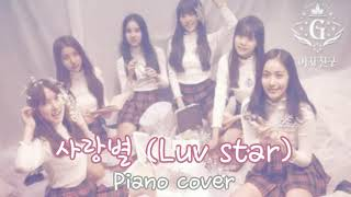 [Piano cover/music sheet] 여자친구(GFRIEND) - 사랑별(Luv star)