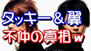 滝沢秀明と今井翼の不仲の真相www「何年も口きいていなかった」 ご視聴いただき有難うございます。 このチャンネルでは芸能トレンド・ニ.