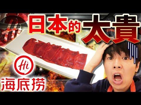 日本的海底撈太貴了吧!光是湯就超過800元了⋯