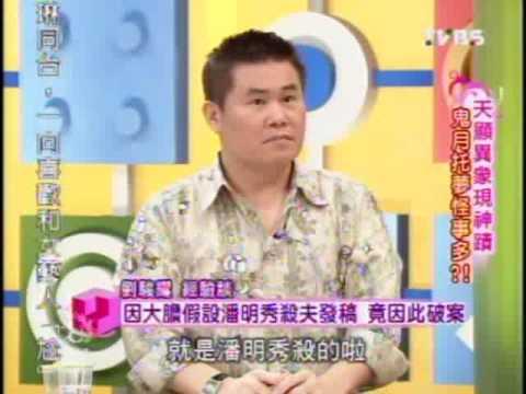 國民大會:鬼月托夢怪事多(5/5) 20090918