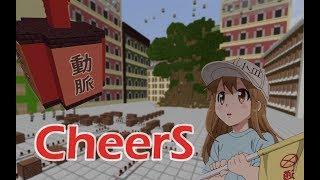 「CheerS」   (はたらく細胞ED)(工作细胞)【minecraft】