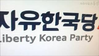 제천시의회 자유한국당 하나웨딩홀 매입 집안싸움 조짐