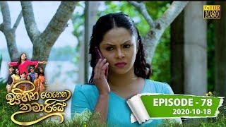 Sihina Genena Kumariye   Episode 78   2020-10-18 Thumbnail