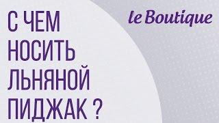 Льняной женский пиджак с чем носить? на Leboutique (Лебутик)!