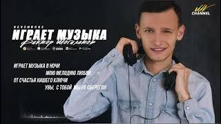 ♫♬Играет музыка - Виктор Могилатов (feat. Sevenrose)